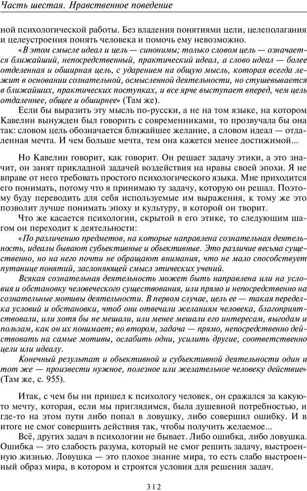 PDF. Введение в прикладную культурно-историческую психологию. Шевцов А. А. Страница 311. Читать онлайн