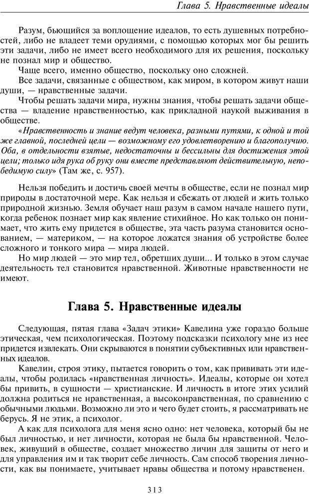 PDF. Введение в прикладную культурно-историческую психологию. Шевцов А. А. Страница 312. Читать онлайн