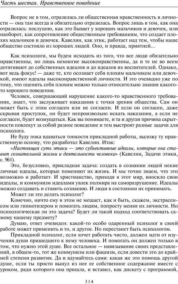 PDF. Введение в прикладную культурно-историческую психологию. Шевцов А. А. Страница 313. Читать онлайн