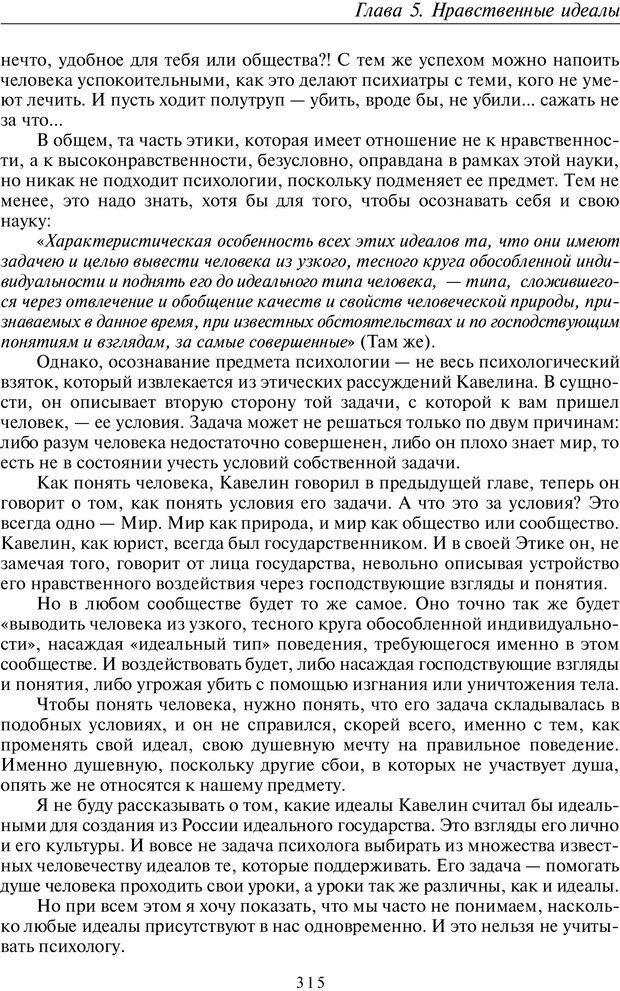 PDF. Введение в прикладную культурно-историческую психологию. Шевцов А. А. Страница 314. Читать онлайн