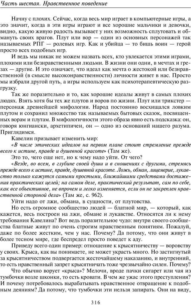 PDF. Введение в прикладную культурно-историческую психологию. Шевцов А. А. Страница 315. Читать онлайн