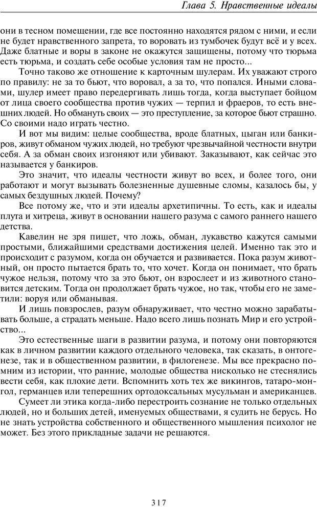 PDF. Введение в прикладную культурно-историческую психологию. Шевцов А. А. Страница 316. Читать онлайн