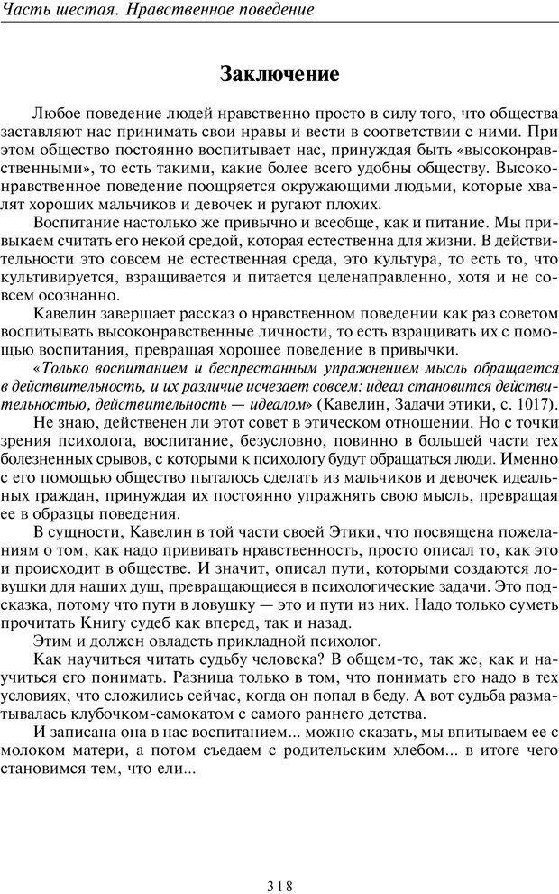 PDF. Введение в прикладную культурно-историческую психологию. Шевцов А. А. Страница 317. Читать онлайн