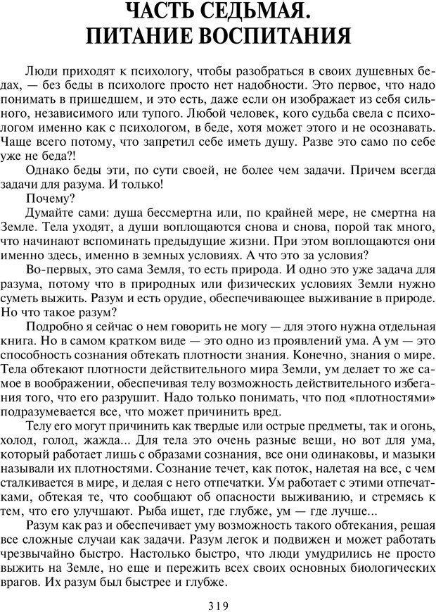 PDF. Введение в прикладную культурно-историческую психологию. Шевцов А. А. Страница 318. Читать онлайн