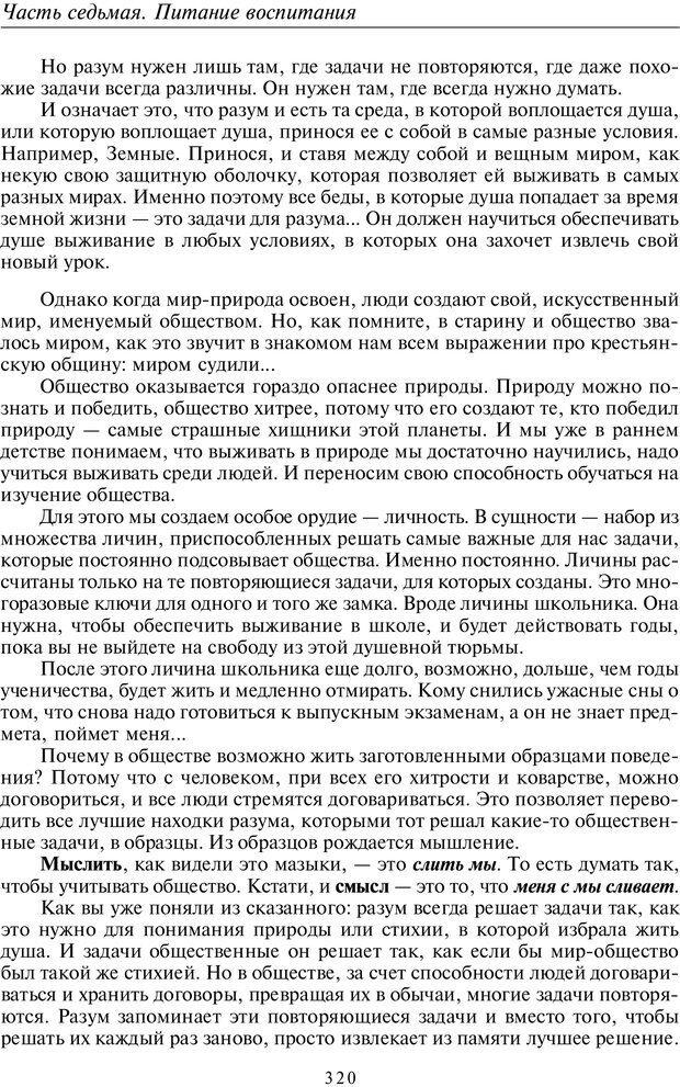 PDF. Введение в прикладную культурно-историческую психологию. Шевцов А. А. Страница 319. Читать онлайн