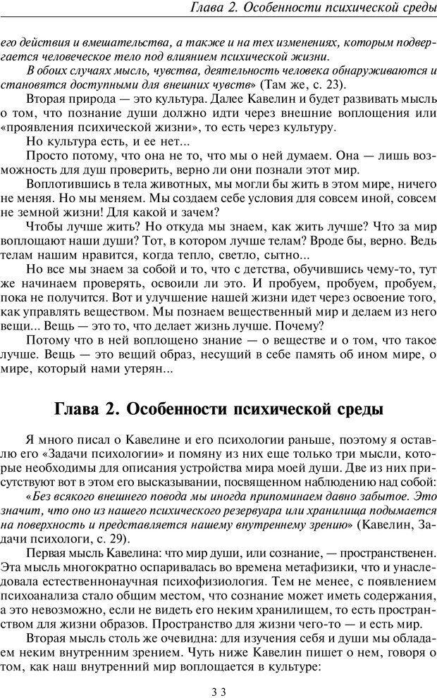 PDF. Введение в прикладную культурно-историческую психологию. Шевцов А. А. Страница 32. Читать онлайн
