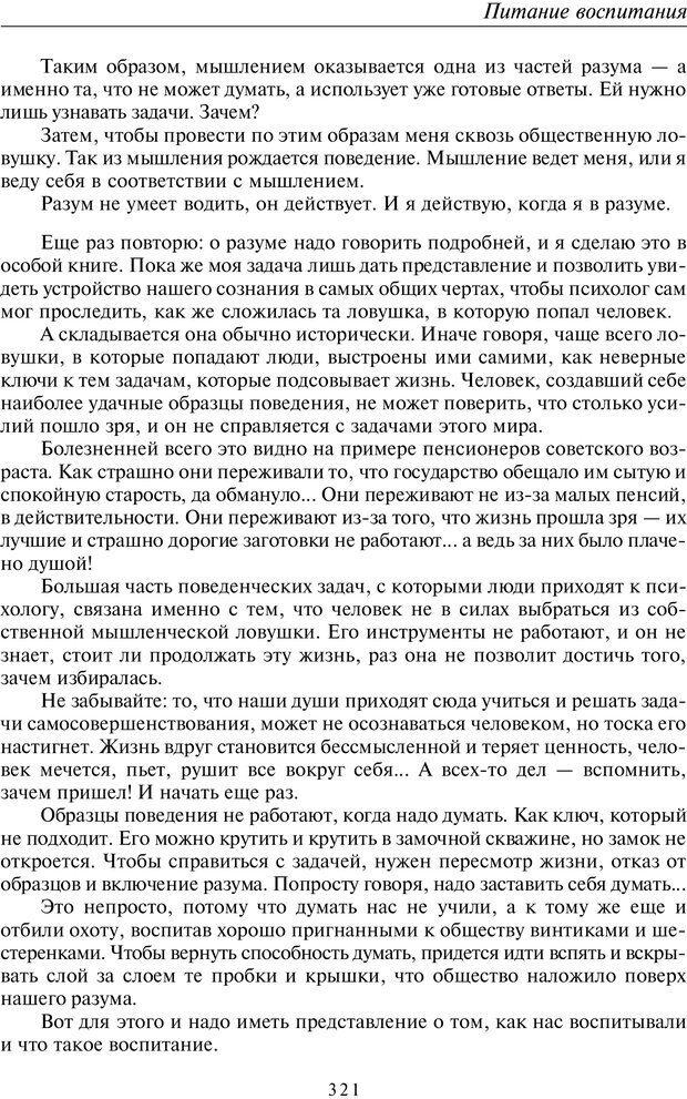 PDF. Введение в прикладную культурно-историческую психологию. Шевцов А. А. Страница 320. Читать онлайн
