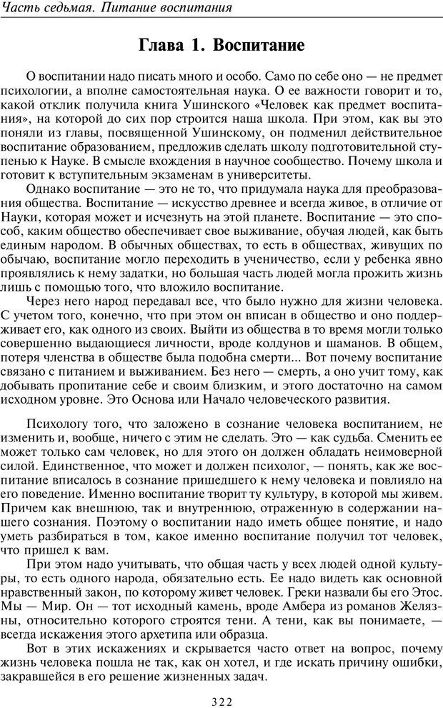PDF. Введение в прикладную культурно-историческую психологию. Шевцов А. А. Страница 321. Читать онлайн