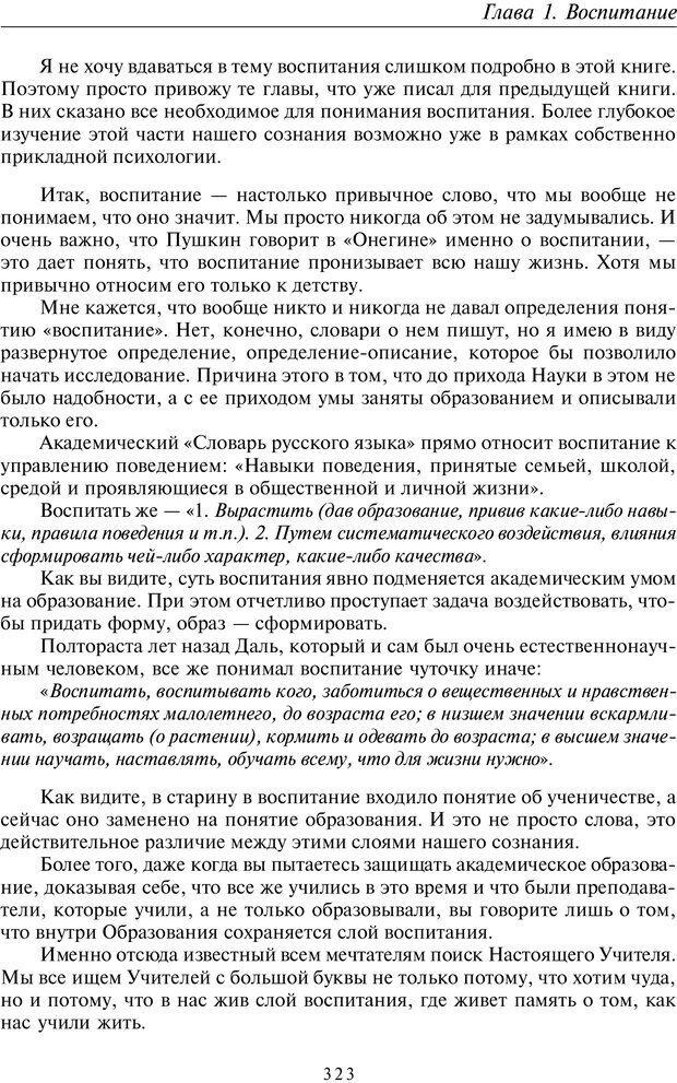 PDF. Введение в прикладную культурно-историческую психологию. Шевцов А. А. Страница 322. Читать онлайн