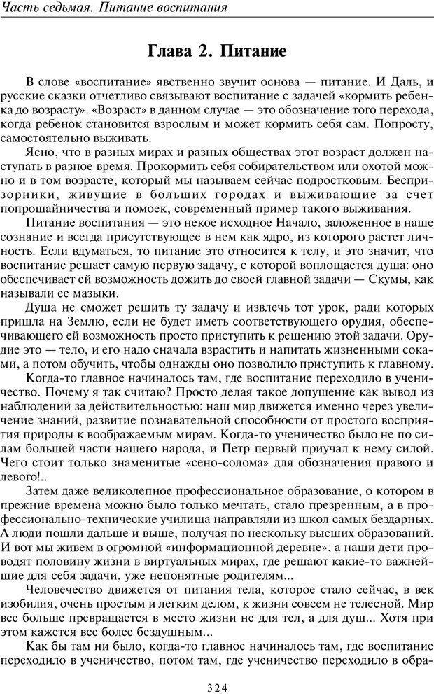 PDF. Введение в прикладную культурно-историческую психологию. Шевцов А. А. Страница 323. Читать онлайн
