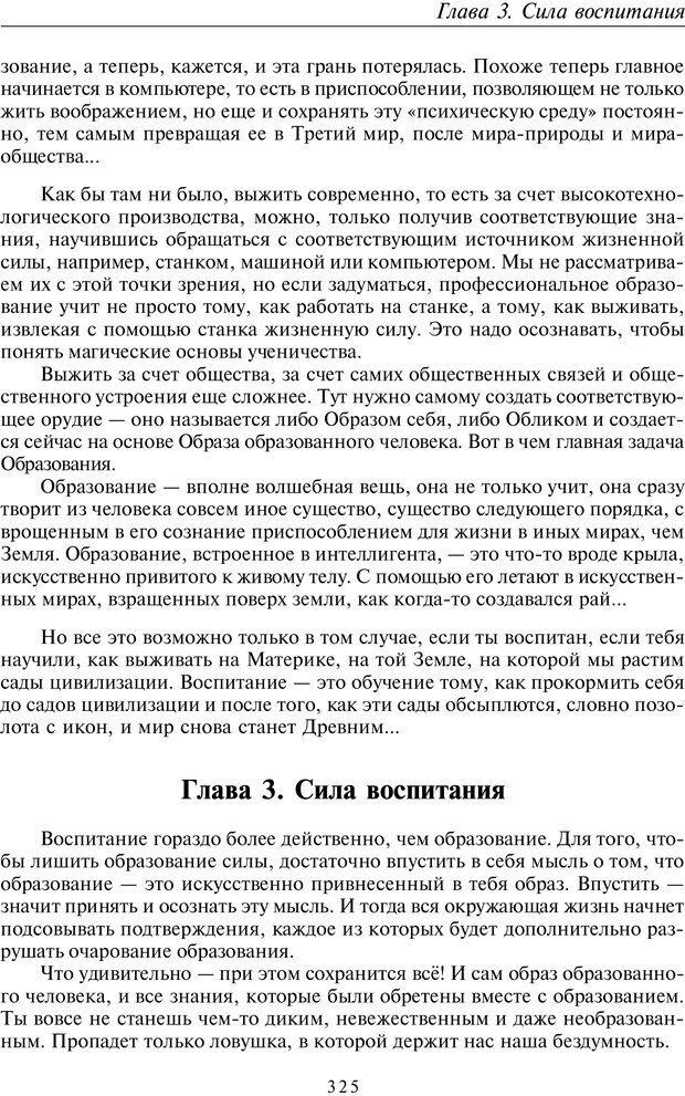 PDF. Введение в прикладную культурно-историческую психологию. Шевцов А. А. Страница 324. Читать онлайн