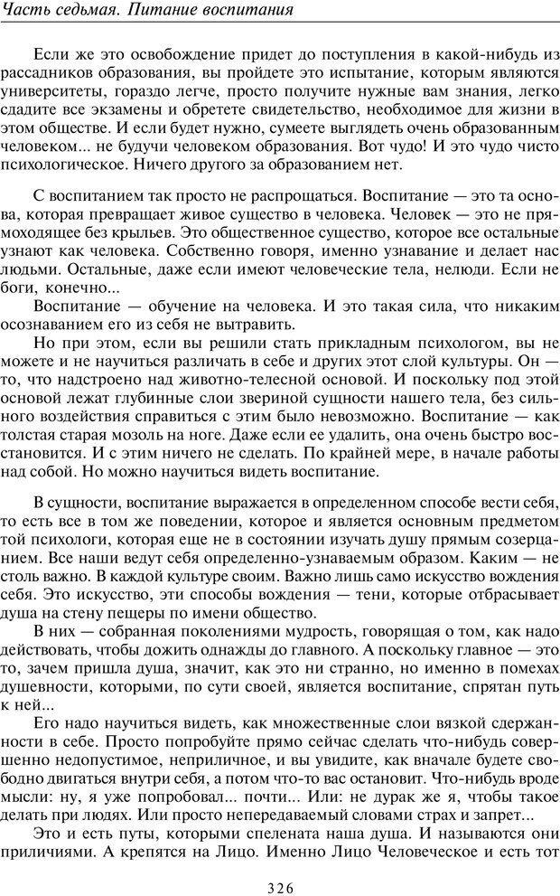 PDF. Введение в прикладную культурно-историческую психологию. Шевцов А. А. Страница 325. Читать онлайн