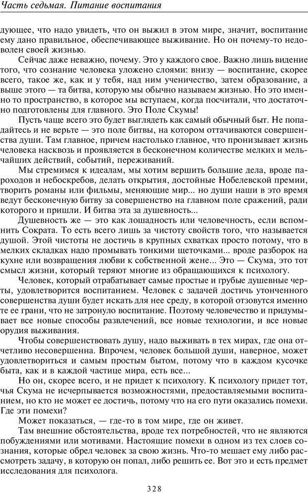 PDF. Введение в прикладную культурно-историческую психологию. Шевцов А. А. Страница 327. Читать онлайн