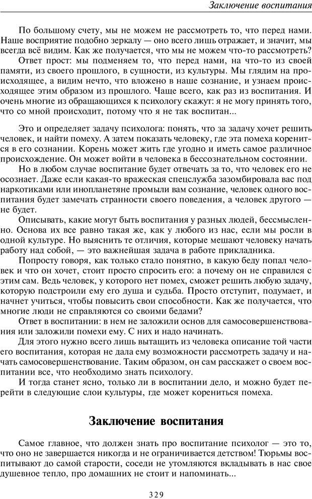 PDF. Введение в прикладную культурно-историческую психологию. Шевцов А. А. Страница 328. Читать онлайн