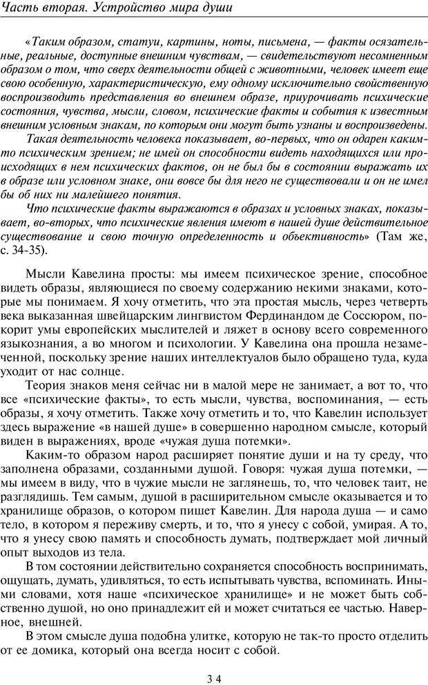 PDF. Введение в прикладную культурно-историческую психологию. Шевцов А. А. Страница 33. Читать онлайн