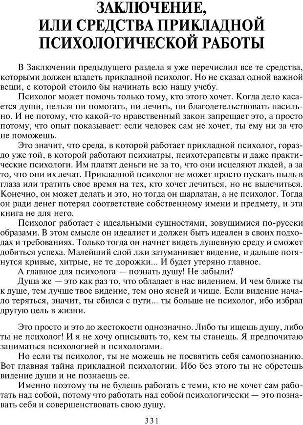 PDF. Введение в прикладную культурно-историческую психологию. Шевцов А. А. Страница 330. Читать онлайн