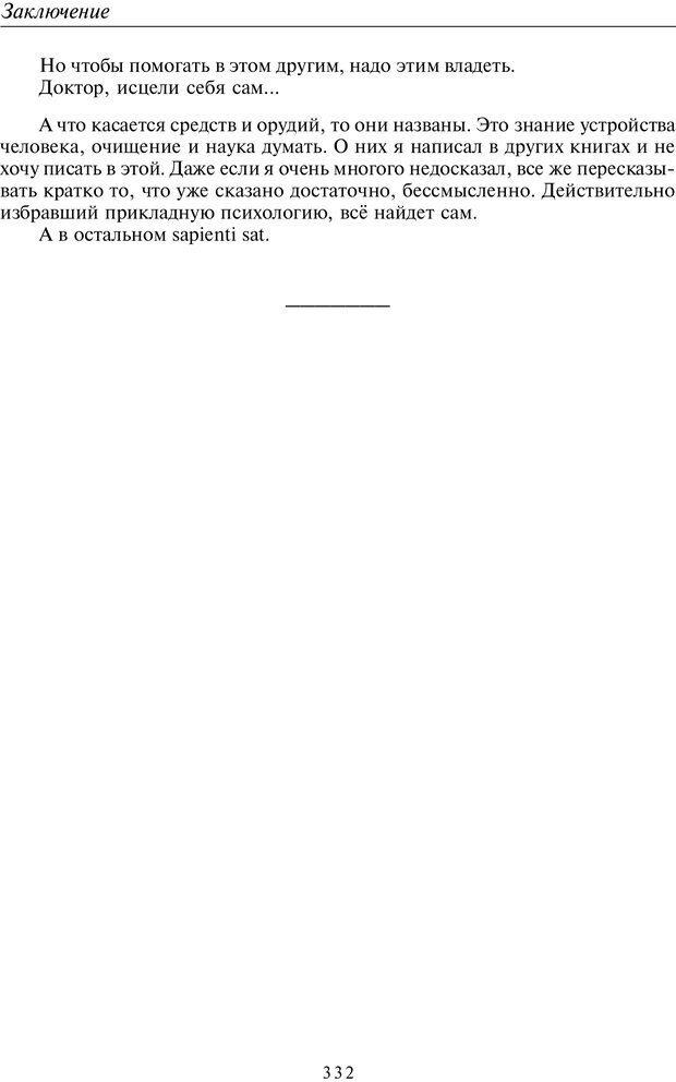PDF. Введение в прикладную культурно-историческую психологию. Шевцов А. А. Страница 331. Читать онлайн