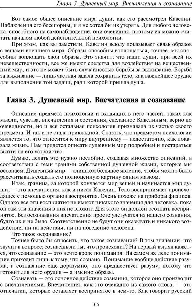 PDF. Введение в прикладную культурно-историческую психологию. Шевцов А. А. Страница 34. Читать онлайн