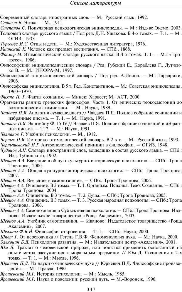 PDF. Введение в прикладную культурно-историческую психологию. Шевцов А. А. Страница 346. Читать онлайн