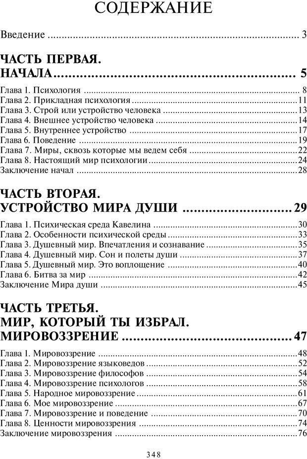 PDF. Введение в прикладную культурно-историческую психологию. Шевцов А. А. Страница 347. Читать онлайн