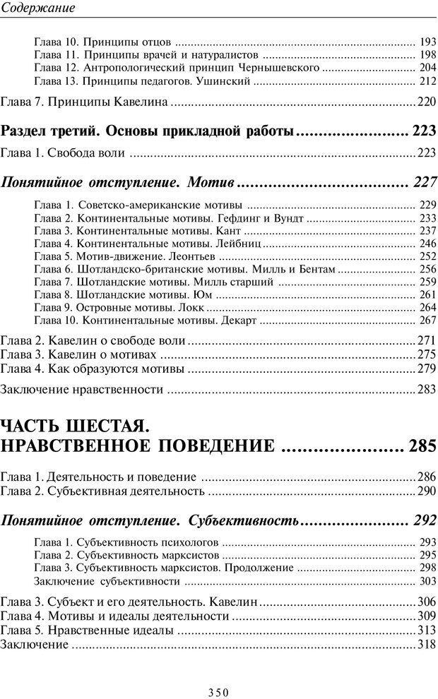 PDF. Введение в прикладную культурно-историческую психологию. Шевцов А. А. Страница 349. Читать онлайн