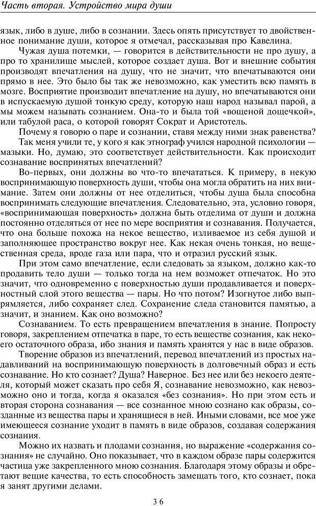PDF. Введение в прикладную культурно-историческую психологию. Шевцов А. А. Страница 35. Читать онлайн