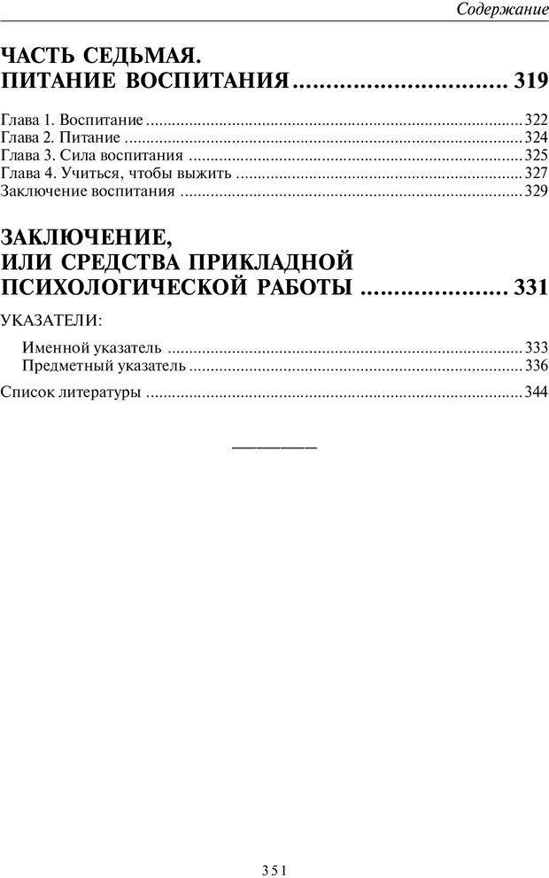 PDF. Введение в прикладную культурно-историческую психологию. Шевцов А. А. Страница 350. Читать онлайн
