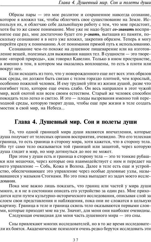 PDF. Введение в прикладную культурно-историческую психологию. Шевцов А. А. Страница 36. Читать онлайн
