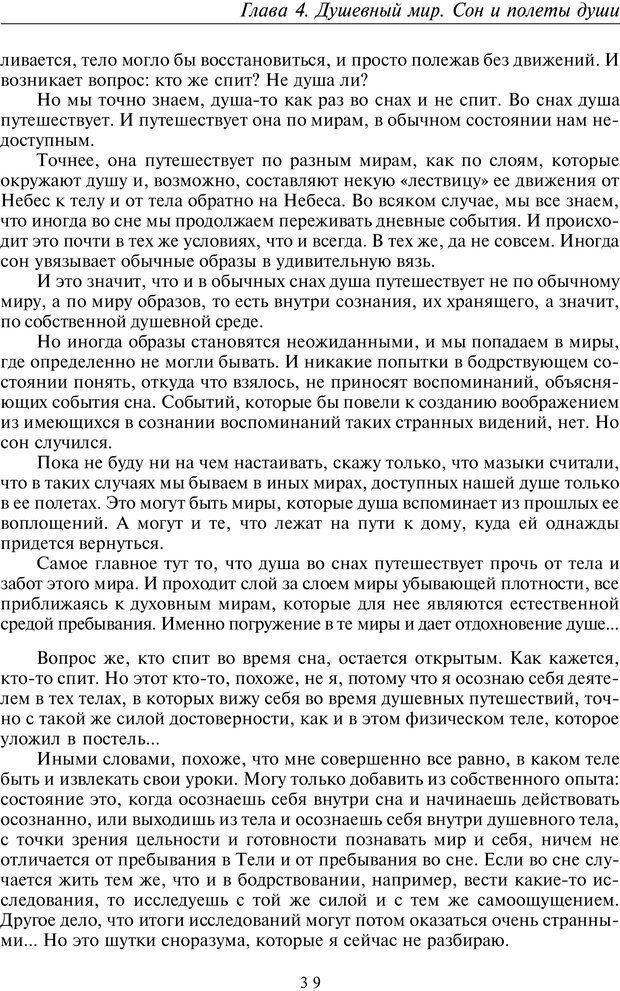 PDF. Введение в прикладную культурно-историческую психологию. Шевцов А. А. Страница 38. Читать онлайн