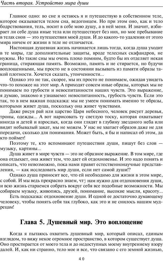 PDF. Введение в прикладную культурно-историческую психологию. Шевцов А. А. Страница 39. Читать онлайн