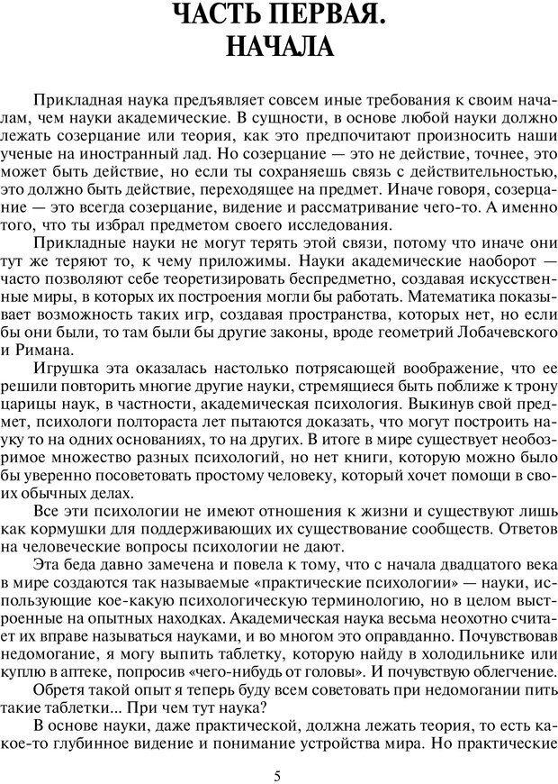 PDF. Введение в прикладную культурно-историческую психологию. Шевцов А. А. Страница 4. Читать онлайн