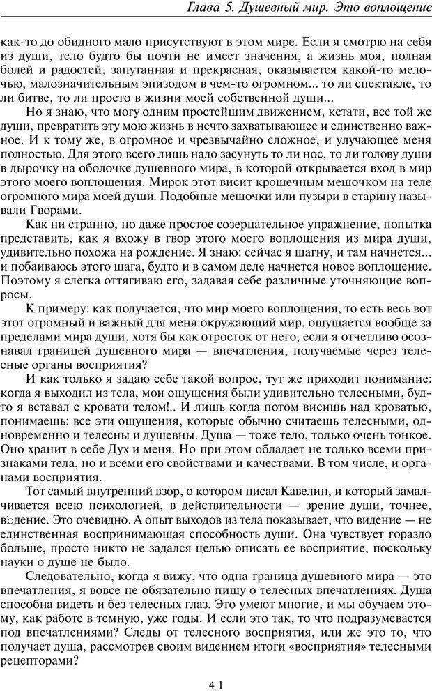 PDF. Введение в прикладную культурно-историческую психологию. Шевцов А. А. Страница 40. Читать онлайн