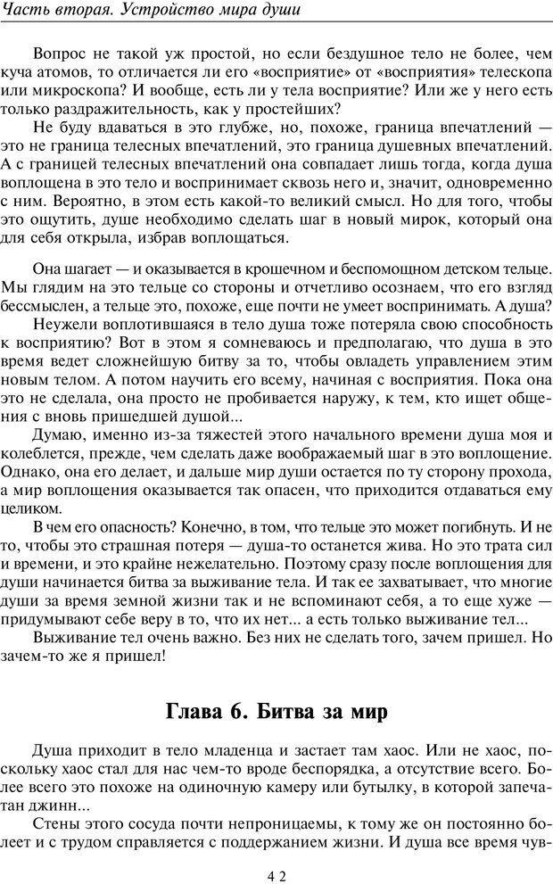 PDF. Введение в прикладную культурно-историческую психологию. Шевцов А. А. Страница 41. Читать онлайн