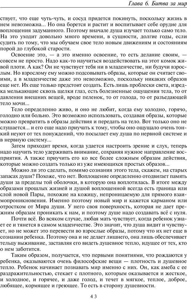 PDF. Введение в прикладную культурно-историческую психологию. Шевцов А. А. Страница 42. Читать онлайн