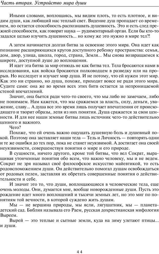 PDF. Введение в прикладную культурно-историческую психологию. Шевцов А. А. Страница 43. Читать онлайн