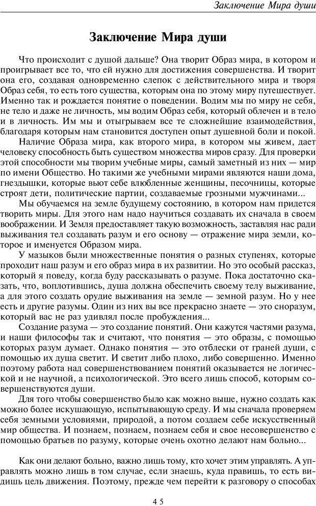 PDF. Введение в прикладную культурно-историческую психологию. Шевцов А. А. Страница 44. Читать онлайн