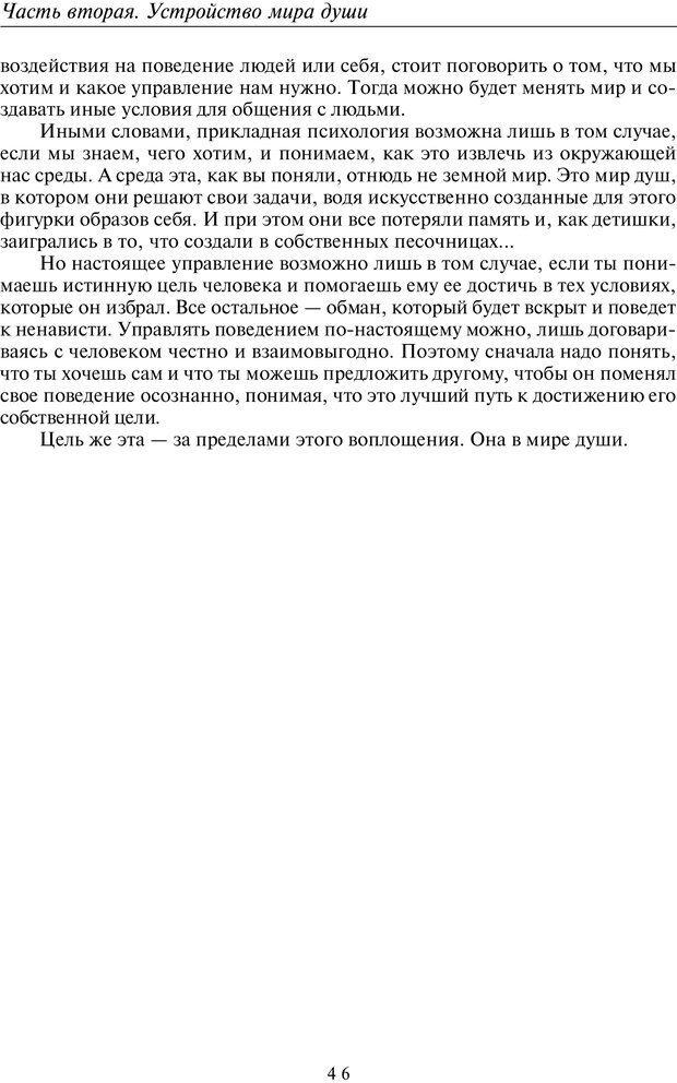 PDF. Введение в прикладную культурно-историческую психологию. Шевцов А. А. Страница 45. Читать онлайн