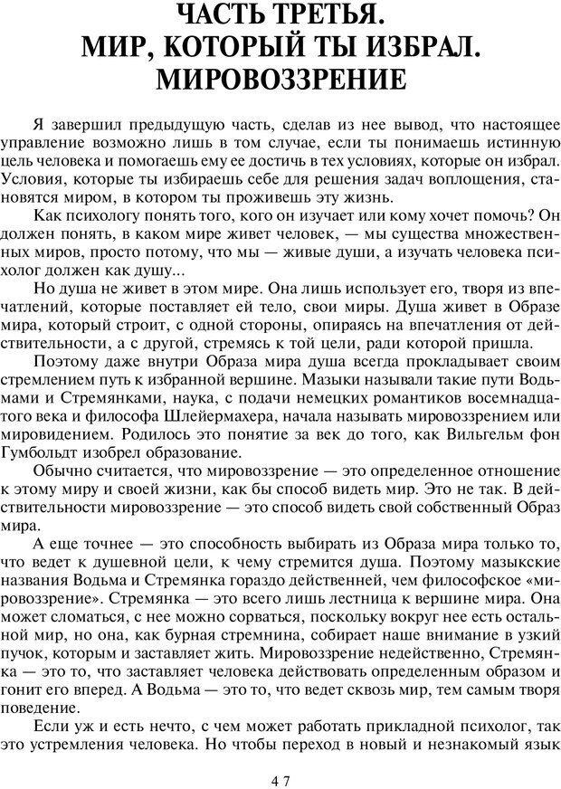 PDF. Введение в прикладную культурно-историческую психологию. Шевцов А. А. Страница 46. Читать онлайн