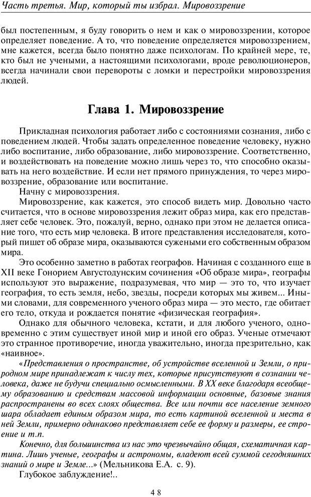 PDF. Введение в прикладную культурно-историческую психологию. Шевцов А. А. Страница 47. Читать онлайн