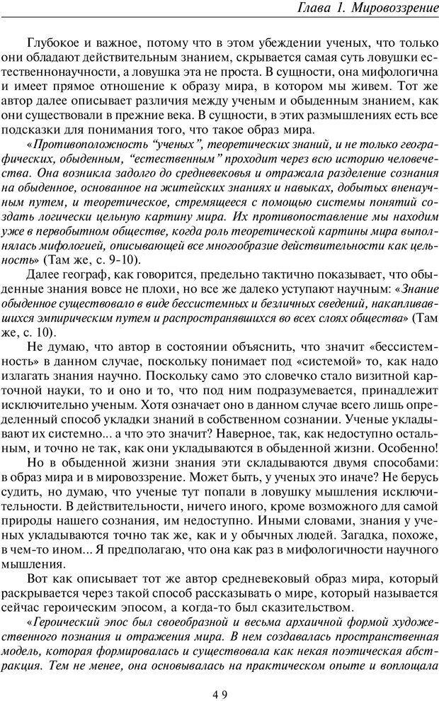 PDF. Введение в прикладную культурно-историческую психологию. Шевцов А. А. Страница 48. Читать онлайн