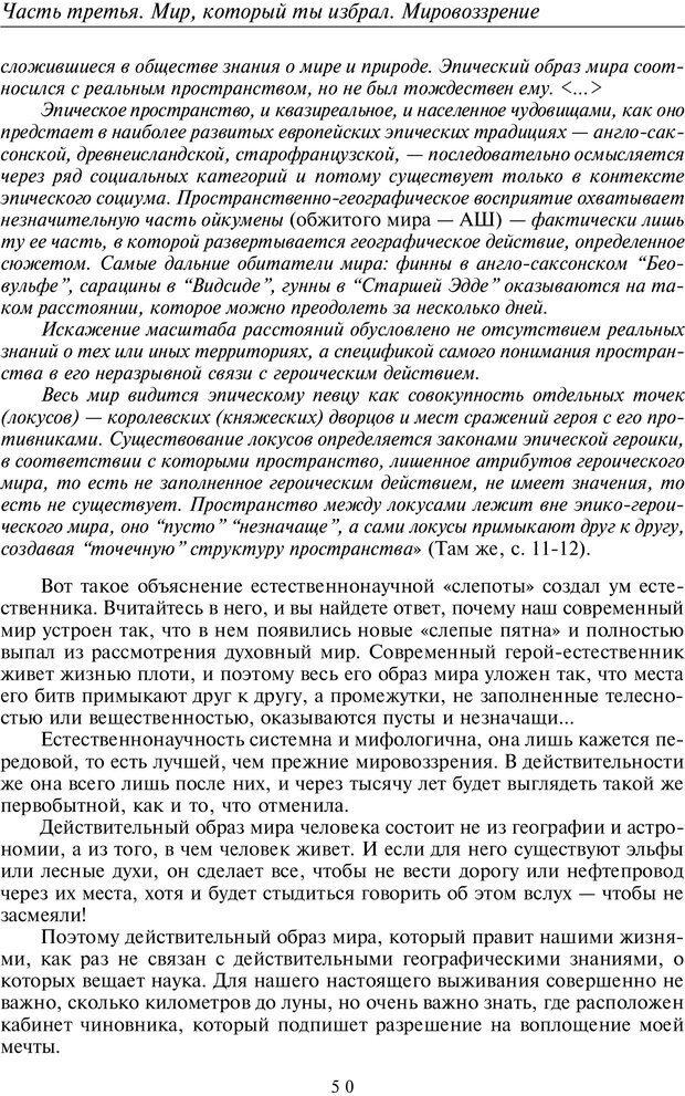 PDF. Введение в прикладную культурно-историческую психологию. Шевцов А. А. Страница 49. Читать онлайн