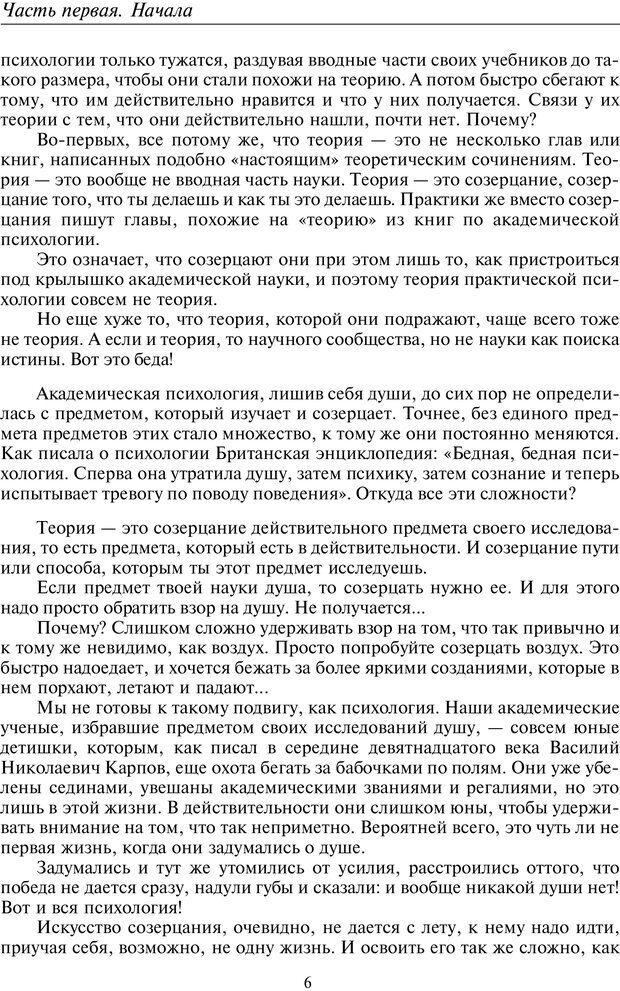 PDF. Введение в прикладную культурно-историческую психологию. Шевцов А. А. Страница 5. Читать онлайн