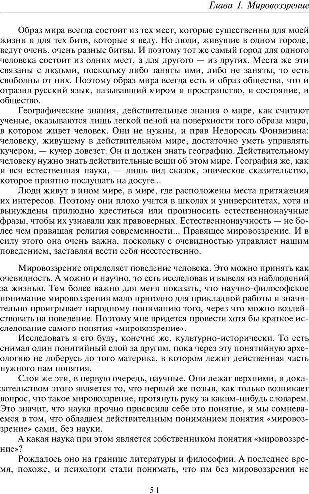PDF. Введение в прикладную культурно-историческую психологию. Шевцов А. А. Страница 50. Читать онлайн