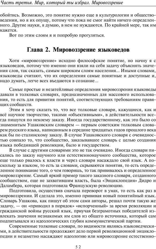 PDF. Введение в прикладную культурно-историческую психологию. Шевцов А. А. Страница 51. Читать онлайн
