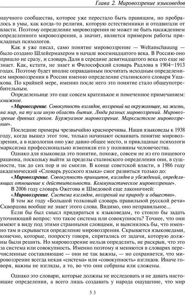 PDF. Введение в прикладную культурно-историческую психологию. Шевцов А. А. Страница 52. Читать онлайн