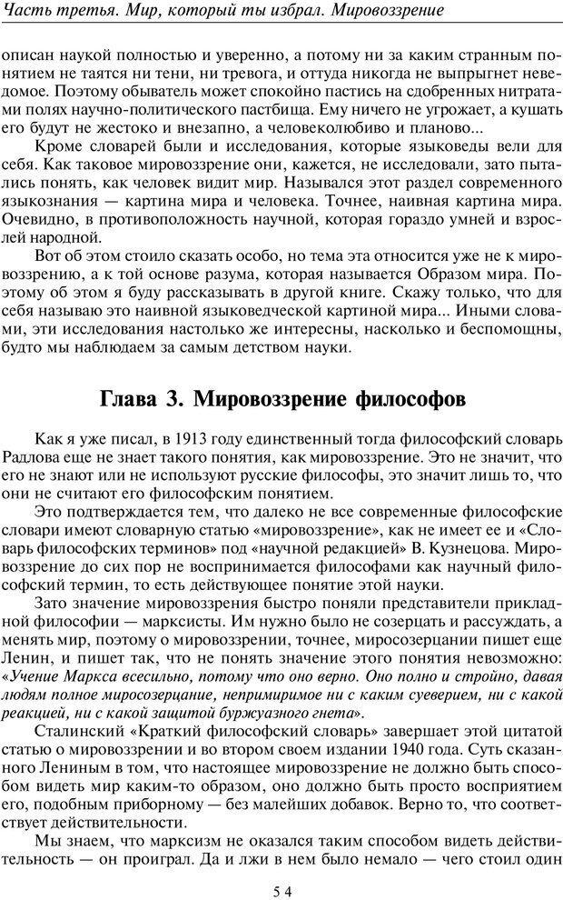 PDF. Введение в прикладную культурно-историческую психологию. Шевцов А. А. Страница 53. Читать онлайн