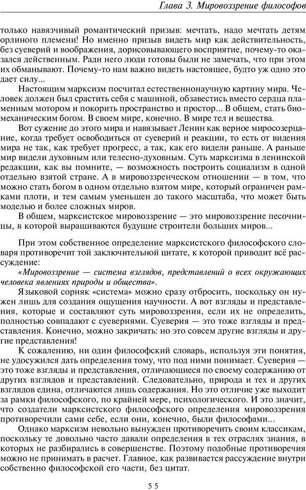 PDF. Введение в прикладную культурно-историческую психологию. Шевцов А. А. Страница 54. Читать онлайн