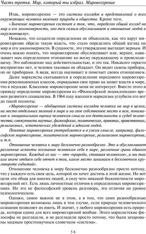 PDF. Введение в прикладную культурно-историческую психологию. Шевцов А. А. Страница 55. Читать онлайн