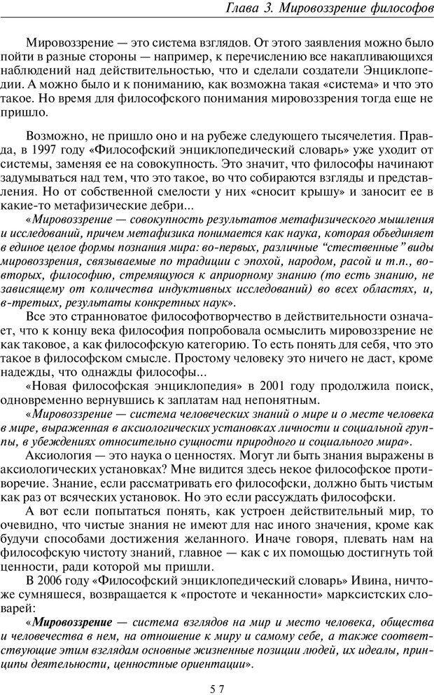 PDF. Введение в прикладную культурно-историческую психологию. Шевцов А. А. Страница 56. Читать онлайн