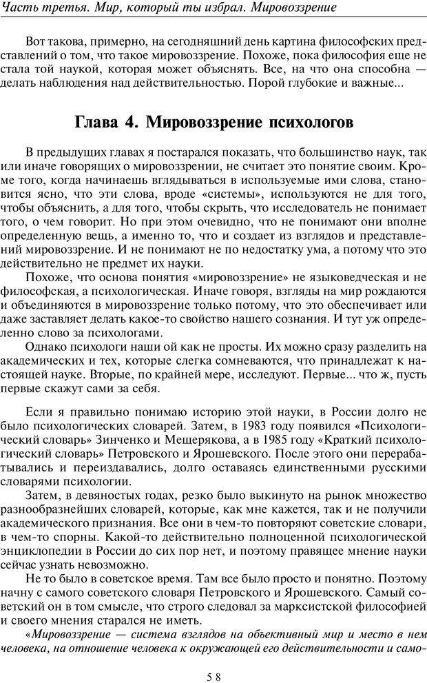 PDF. Введение в прикладную культурно-историческую психологию. Шевцов А. А. Страница 57. Читать онлайн
